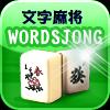 Wordjong Freestyle